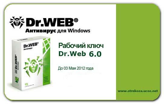 Dr web ключи, скачать бесплатный Dr web, антивирус доктор веб. . Бесплатны